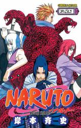 Gerekli Şeyler - Naruto Cilt 39