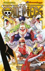 Gerekli Şeyler - One Piece Cilt 38 Roket Adam!!